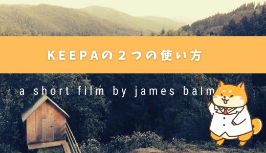 Keepaの2つの使い方について日本一わかりやすく解説